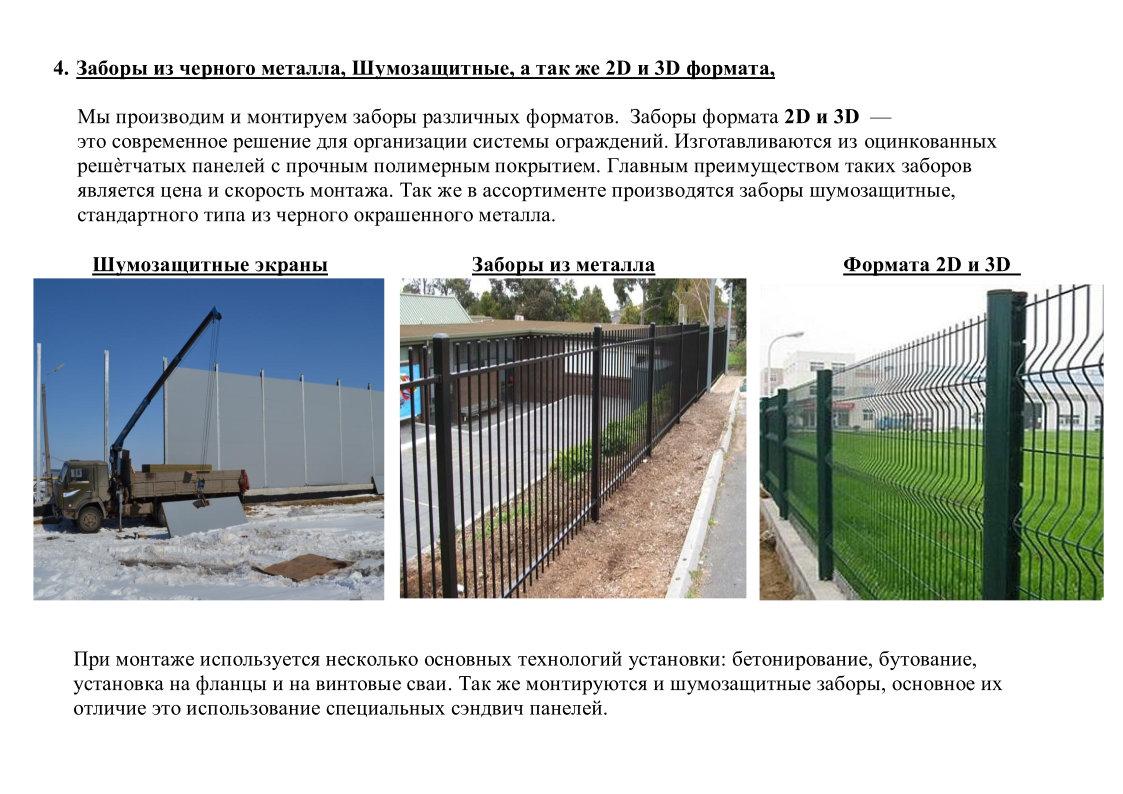 заборы из черного металла в Крыму
